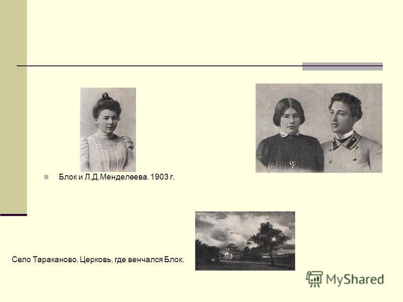 Блок и Л.Д.Менделеева. 1903 г. Село Тараканово. Церковь, где венчался Блок.