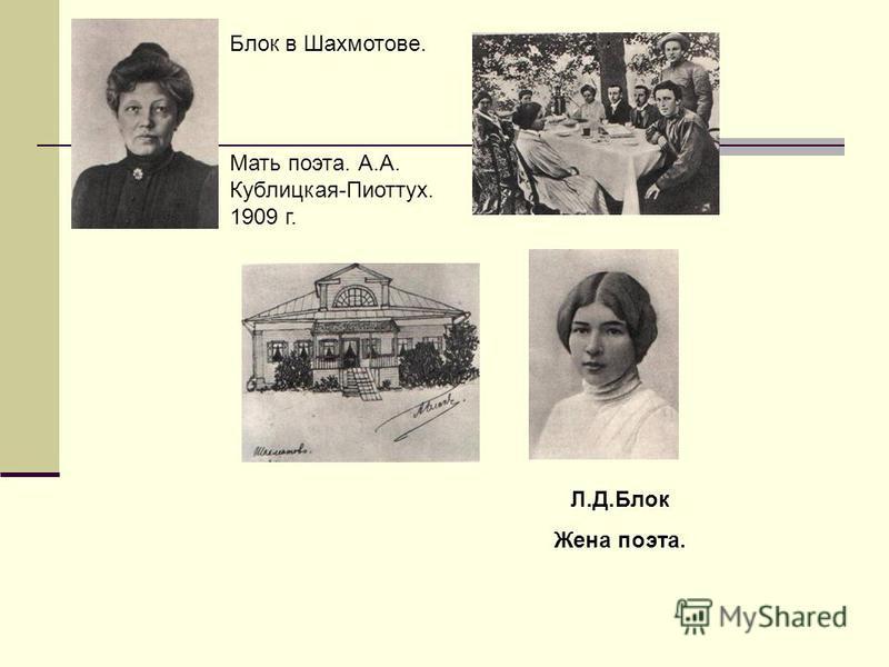 Мать поэта. А.А. Кублицкая-Пиоттух. 1909 г. Л.Д.Блок Жена поэта. Блок в Шахмотове.
