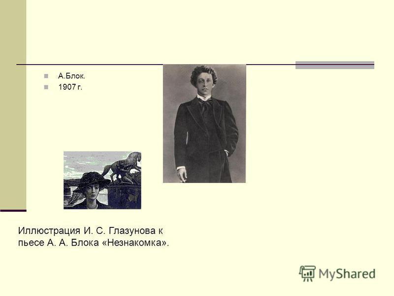 А.Блок. 1907 г. Иллюстрация И. С. Глазунова к пьесе А. А. Блока «Незнакомка».