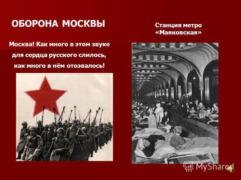 Станция метро «Маяковская» Москва! Как много в этом звуке для сердца русского слилось, как много в нём отозвалось! ОБОРОНА МОСКВЫ