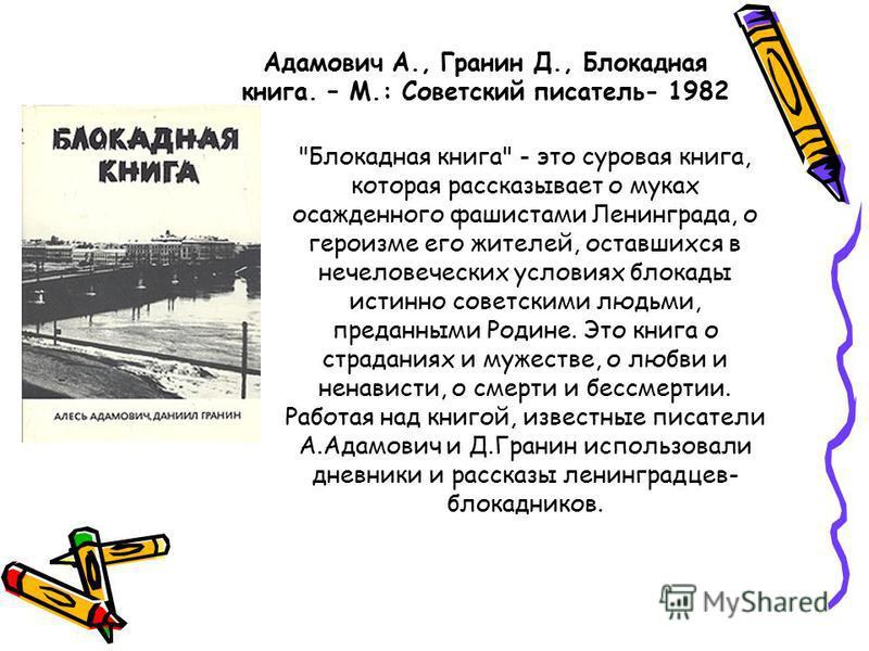 Адамович А., Гранин Д., Блокадная книга. – М.: Советский писатель- 1982
