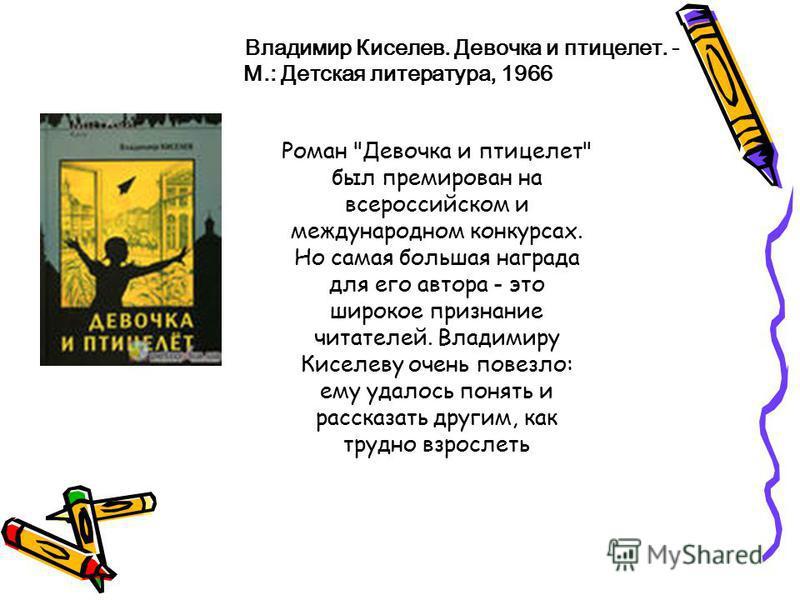 Владимир Киселев. Девочка и птицелет. - М.: Детская литература, 1966 Роман
