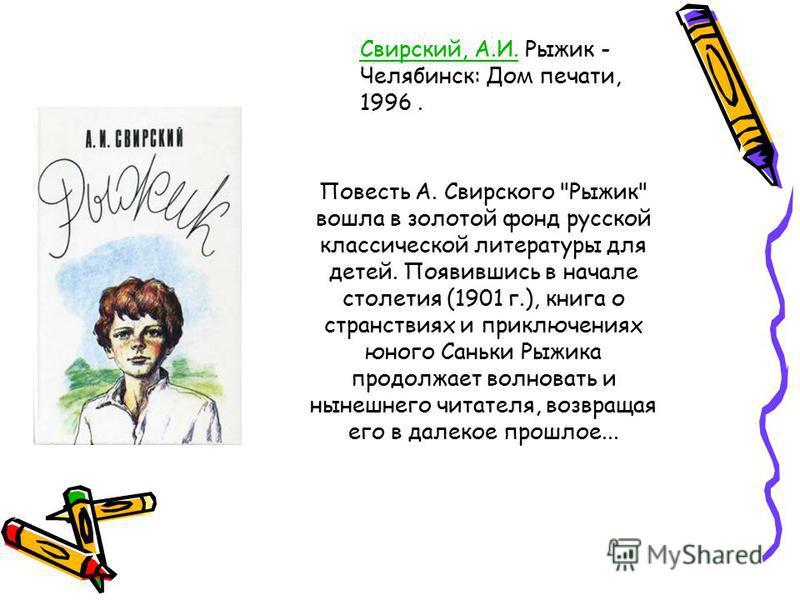 Свирский, А.И.Свирский, А.И. Рыжик - Челябинск: Дом печати, 1996. Повесть А. Свирского