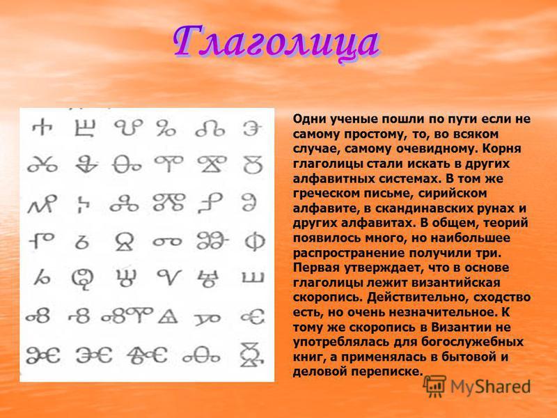 Одни ученые пошли по пути если не самому простому, то, во всяком случае, самому очевидному. Корня глаголицы стали искать в других алфавитных системах. В том же греческом письме, сирийском алфавите, в скандинавских рунах и других алфавитах. В общем, т