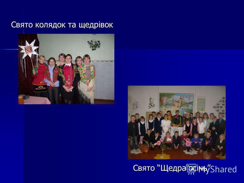 Захід до Дня партизанської слави Усний журнал Символи моєї держави Усний журнал Символи моєї держави