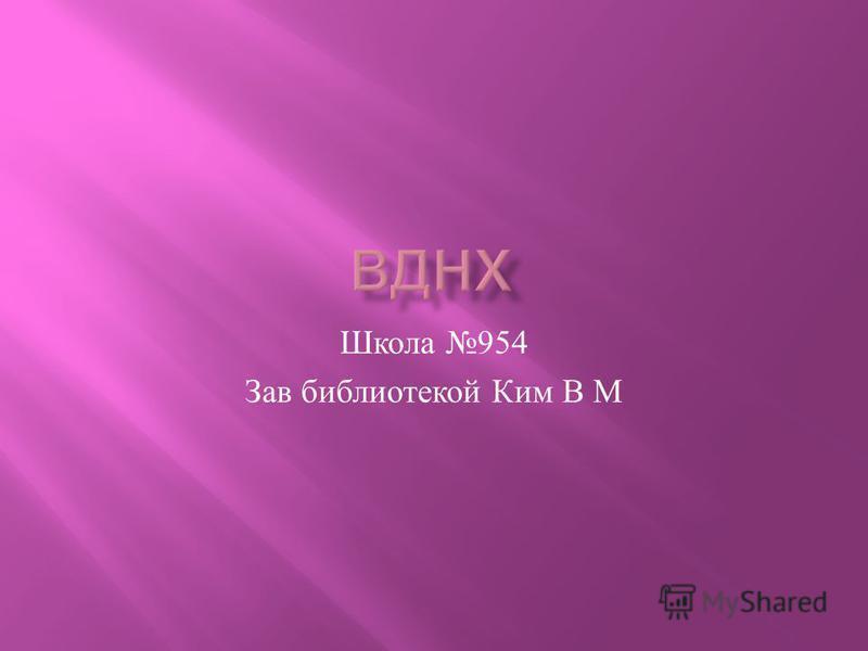 Школа 954 Зав библиотекой Ким В М