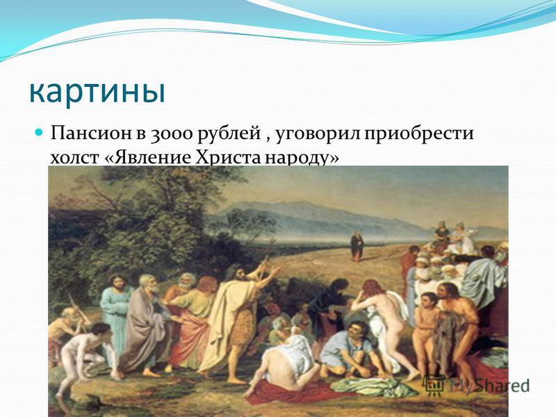 картины Пансион в 3000 рублей, уговорил приобрести холст «Явление Христа народу»