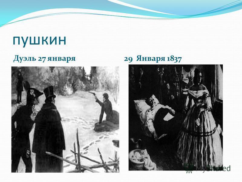 пушкин Дуэль 27 января 29 Января 1837