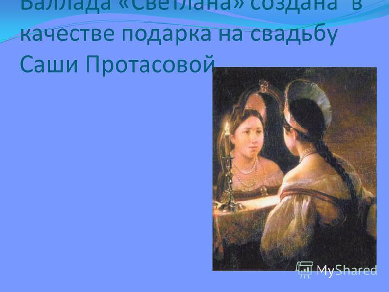 Баллада «Светлана» создана в качестве подарка на свадьбу Саши Протасовой
