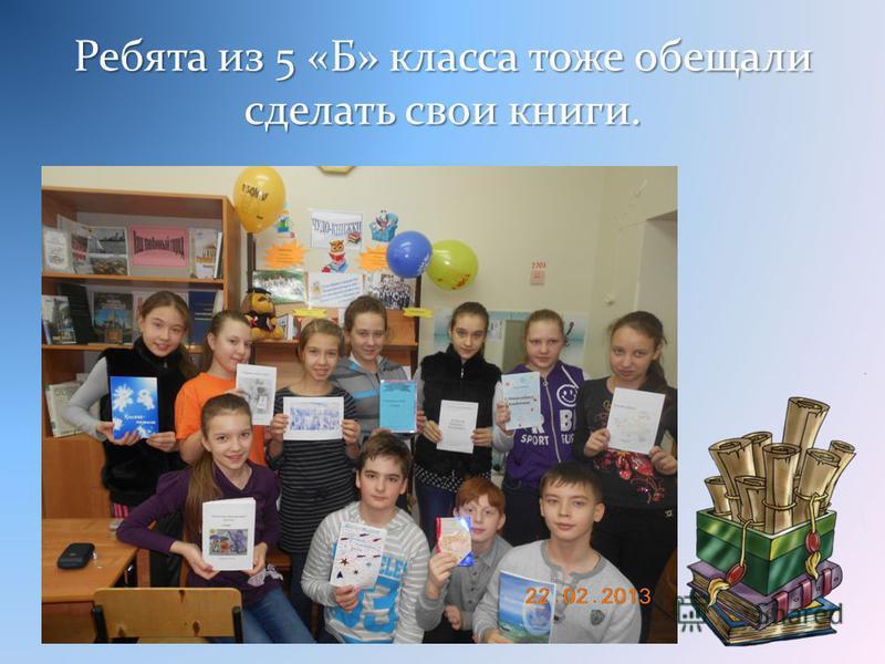Ребята из 5 «Б» класса тоже обещали сделать свои книги.