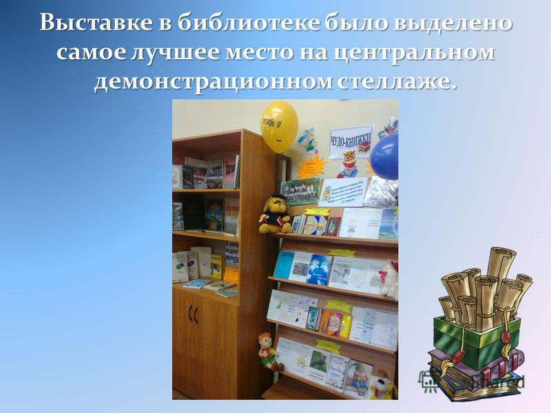 Выставке в библиотеке было выделено самое лучшее место на центральном демонстрационном стеллаже.