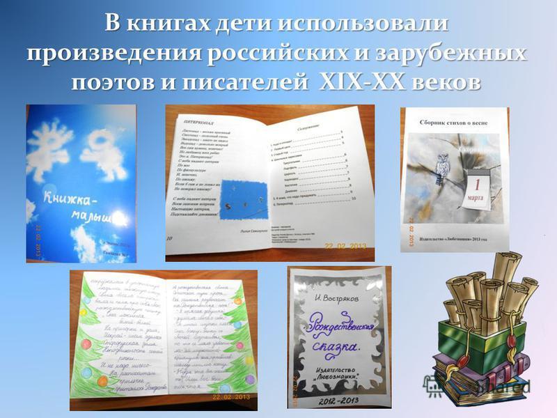 В книгах дети использовали произведения российских и зарубежных поэтов и писателей XIX-XX веков