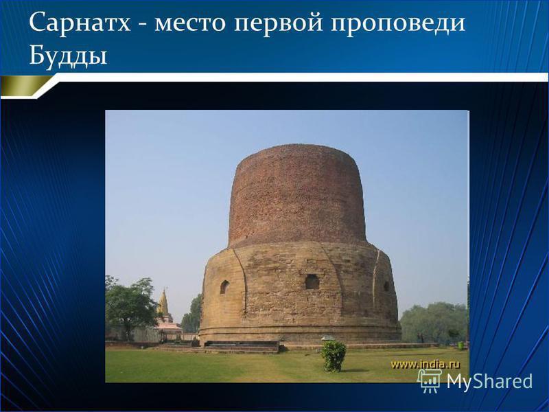 Сарнатх - место первой проповеди Будды