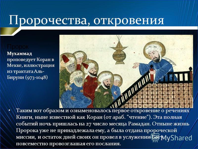 Пророчества, откровения Таким вот образом и ознаменовалось первое откровение о речениях Книги, ныне известной как Коран (от араб.