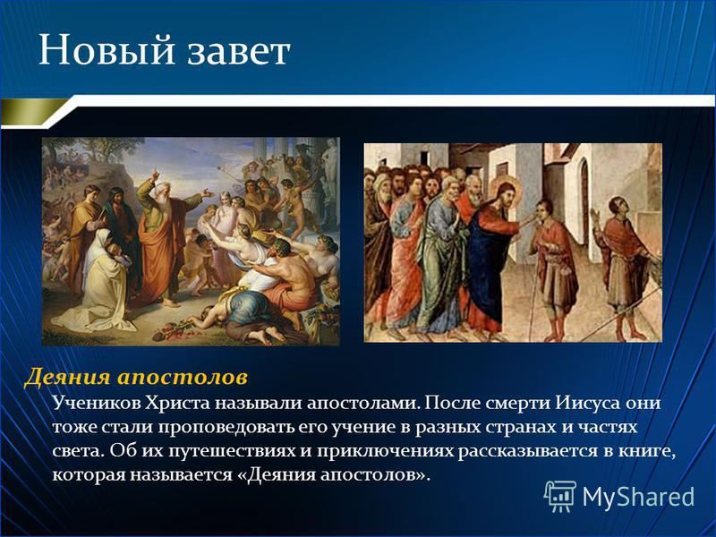 Новый завет Деяния апостолов Учеников Христа называли апостолами. После смерти Иисуса они тоже стали проповедовать его учение в разных странах и частях света. Об их путешествиях и приключениях рассказывается в книге, которая называется «Деяния апосто
