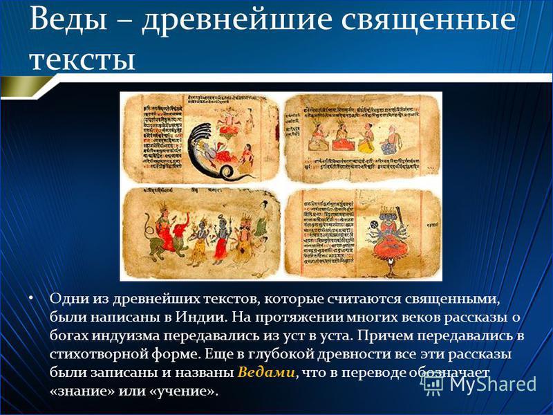 Веды – древнейшие священные тексты Одни из древнейших текстов, которые считаются священными, были написаны в Индии. На протяжении многих веков рассказы о богах индуизма передавались из уст в уста. Причем передавались в стихотворной форме. Еще в глубо