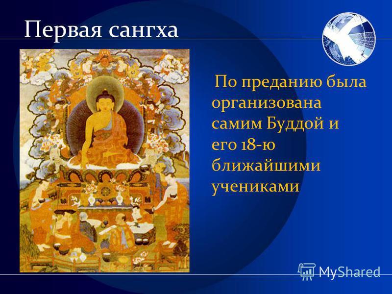 Первая сангха По преданию была организована самим Буддой и его 18-ю ближайшими учениками