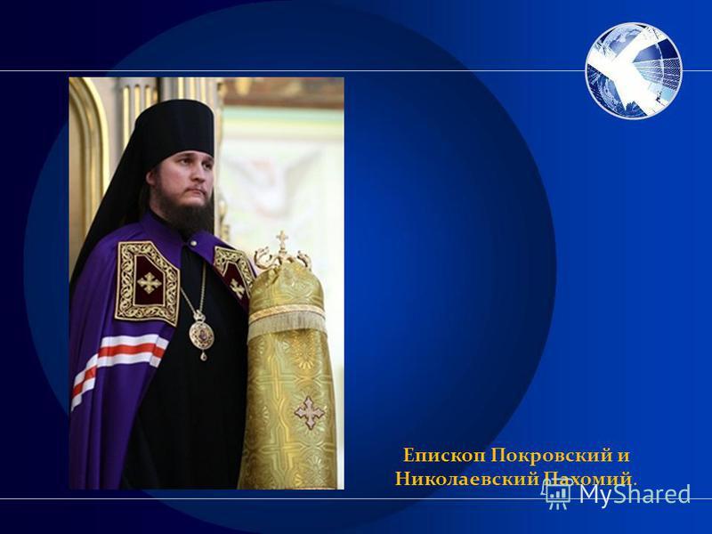 Епископ Покровский и Николаевский Пахомий.