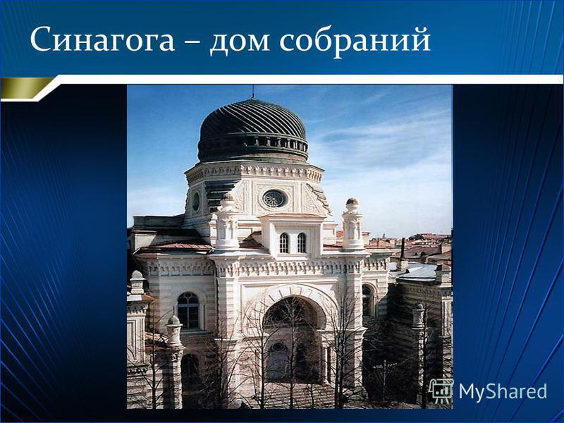 Синагога – дом собраний
