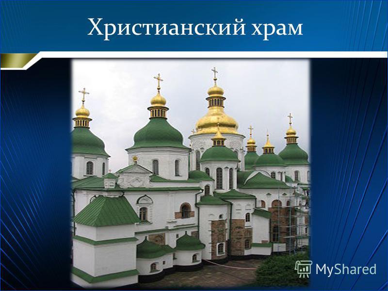Христианский храм