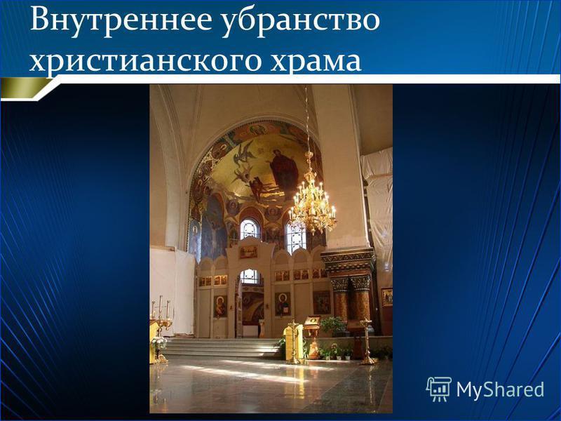 Внутреннее убранство христианского храма
