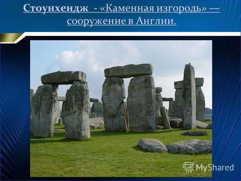 Стоунхендж - «Каменная изгородь» сооружение в Англии.