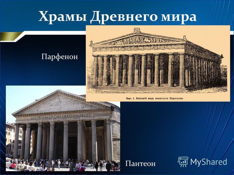 Храмы Древнего мира Парфенон Пантеон