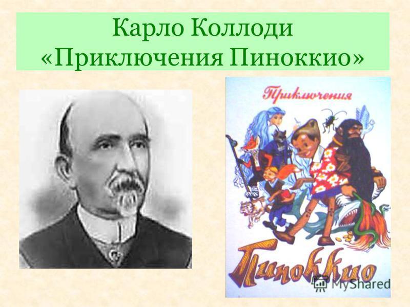Алексей Николаевич Толстой (1883-1945)