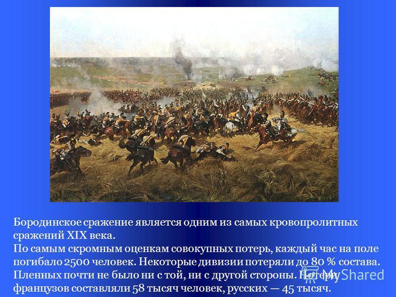 Наполеон рассчитывал разгромить русскую армию. Но стойкость русских войск, где каждый солдат, офицер, генерал был героем, опрокинула все расчеты французского полководца. Весь день длился бой. Потери были огромными с обеих сторон.