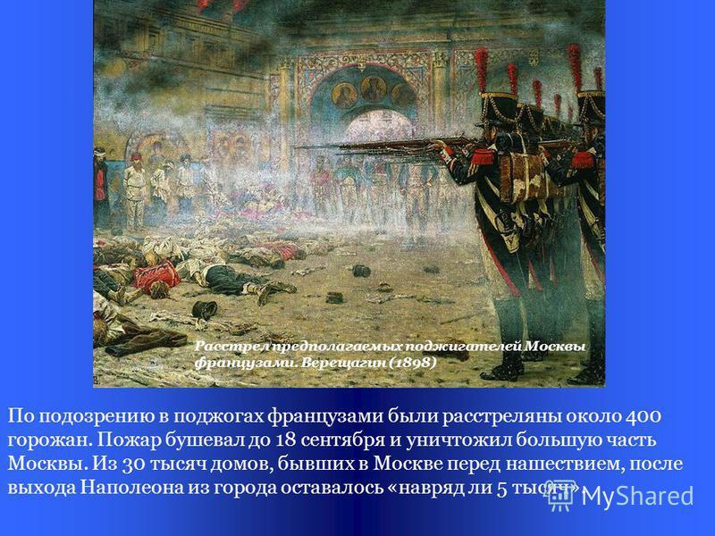 Пожар в Москве 15-18 сентября 1812 года после взятия города Наполеоном. Картина А.Ф. Смирнова, 1813 год