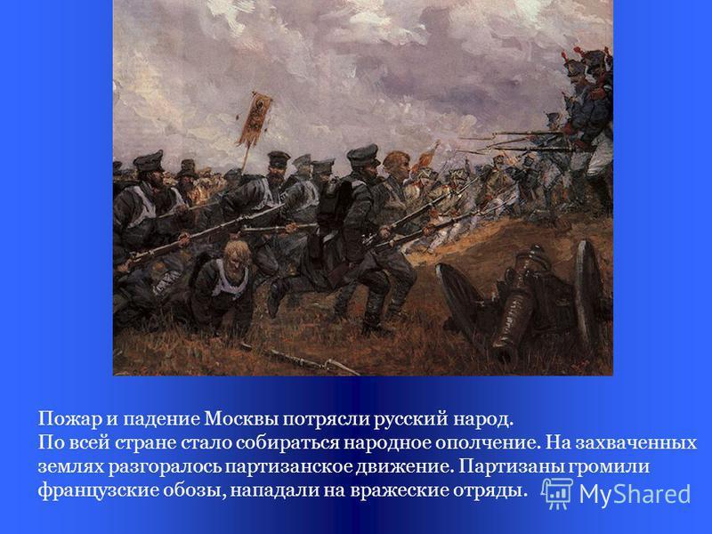 По подозрению в поджогах французами были расстреляны около 400 горожан. Пожар бушевал до 18 сентября и уничтожил большую часть Москвы. Из 30 тысяч домов, бывших в Москве перед нашествием, после выхода Наполеона из города оставалось «навряд ли 5 тысяч