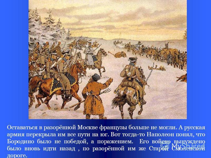 Ермолай Четвертаков Солдат Ермолай был ранен в бою и взят в плен, но ему удалось бежать. Из крестьян он организовал партизанский отряд, который сначала насчитывал 40 человек, но вскоре возрос до 300 человек. Отряд Четвертакова стал не только защищать