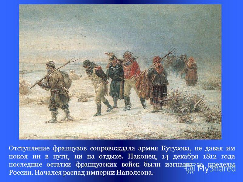 Окончательный разгром французских войск состоялся при переправе через Березину. Наполеон потерял 21 тысячу человек. Всего через Березину успело переправиться до 60 тысяч человек, большая часть из них гражданские и небоеспособные остатки «Великой Арми