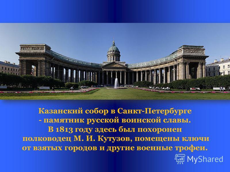 Триумфальная арка в Москве - Триумфальная арка в Москве - прекрасный, проникнутый идеей торжества русского народа символ победившей Москвы, это главный памятник Отечественной войны 1812 г. в столице. Находится на Кутузовском проспекте.