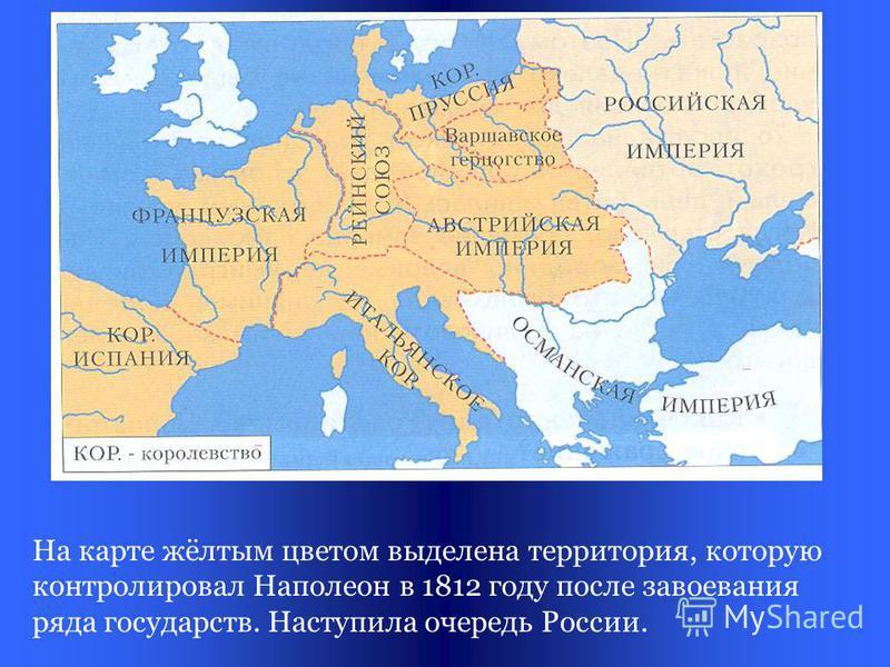 В конце XVIII века генерал Наполеон Бонапарт захватил власть во Франции и провозгласил себя императором. С этого времени события в Западной Европе связаны с его именем и войнами. Наполеон Бонапарт (1769 - 1821)