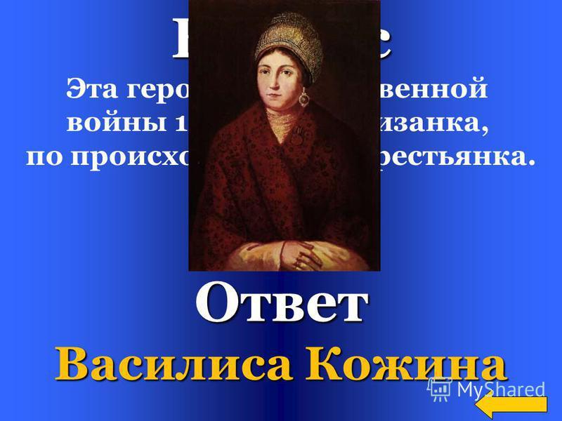 Вопрос Поэт, гусар, герой войны 1812 года, организатор партизанского движения.Ответ Денис Васильевич Давыдов