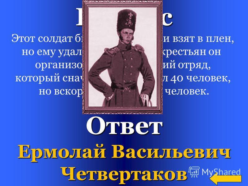 Вопрос Эта героиня Отечественной войны 1812 г. – партизанка, по происхождению – крестьянка.Ответ Василиса Кожина