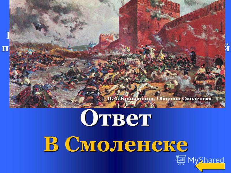 Вопрос Какое страшное событие практически уничтожило Москву после вторжения армии Наполеона? Ответ Пожар Иван Айвазовский Пожар Москвы в 1812 г.
