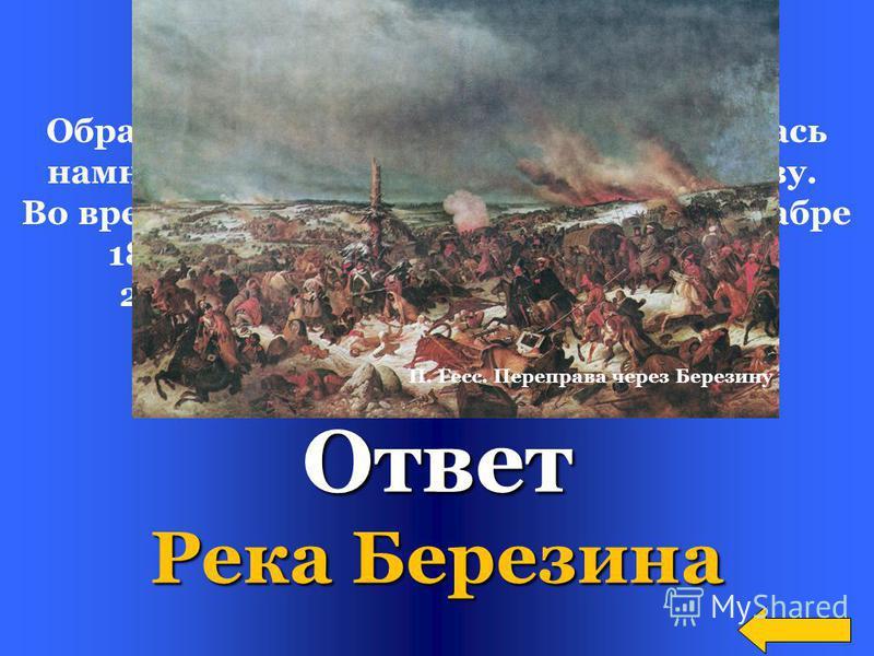 Вопрос В каком российском городе произошло первое крупное сражение между русской и французской армиями?Ответ В Смоленске П.А. Кривоногов. Оборона Смоленска