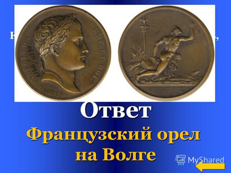 Вопрос Эту басню И. А. Крылова с удовольствием прочёл М.И.Кутузов своим офицерам вслух: «Ты сер, а я, приятель, сед…». Назовите её.Ответ «Волк на псарне»
