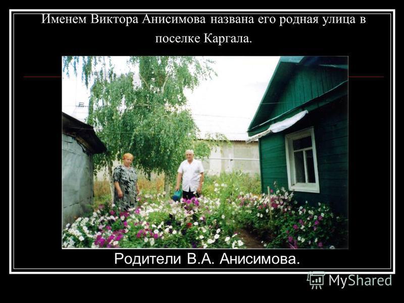 Именем Виктора Анисимова названа его родная улица в поселке Каргала. Родители В.А. Анисимова.