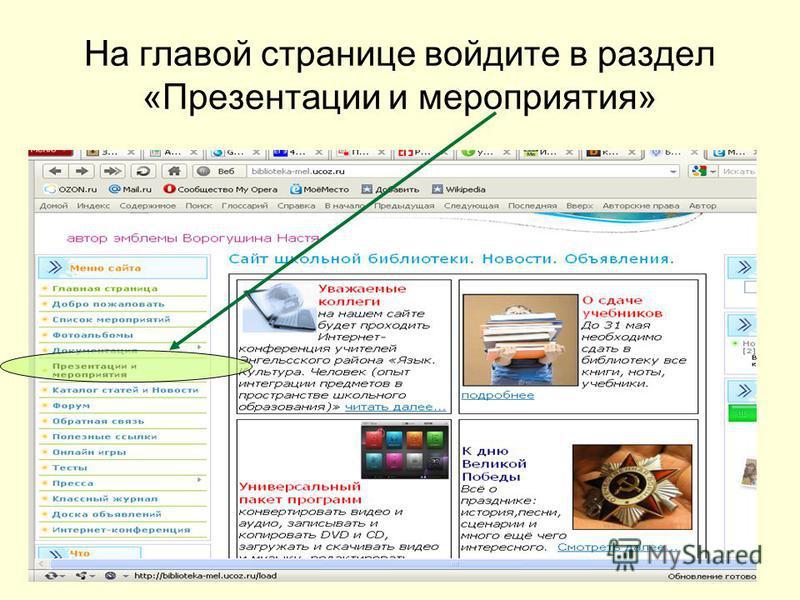 На главой странице войдите в раздел «Презентации и мероприятия»