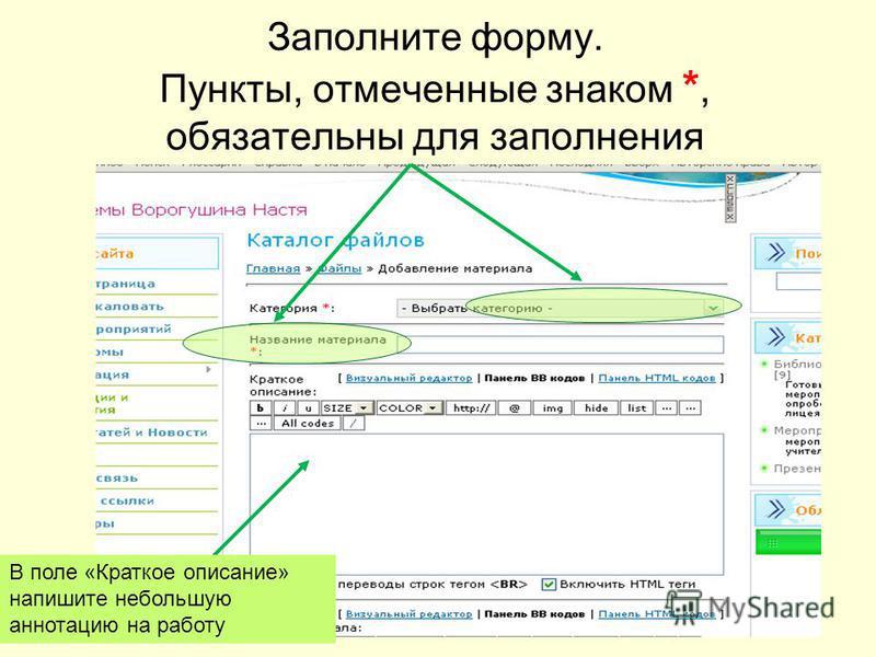 Заполните форму. Пункты, отмеченные знаком *, обязательны для заполнения В поле «Краткое описание» напишите небольшую аннотацию на работу