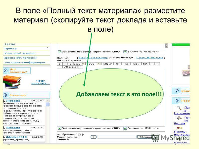 В поле «Полный текст материала» разместите материал (скопируйте текст доклада и вставьте в поле) Добавляем текст в это поле!!!