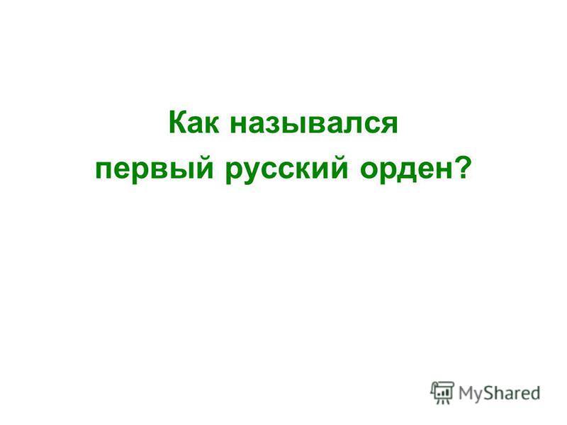 Как назывался первый русский орден?