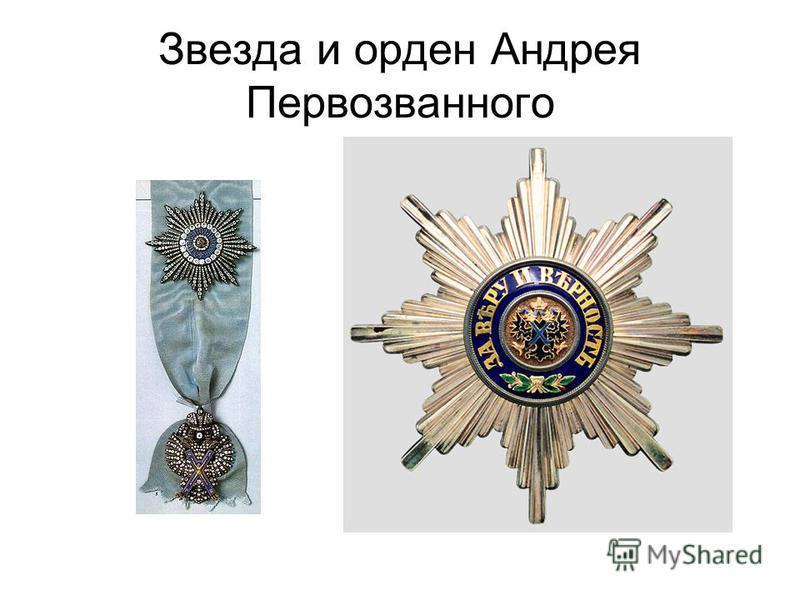 Звезда и орден Андрея Первозванного