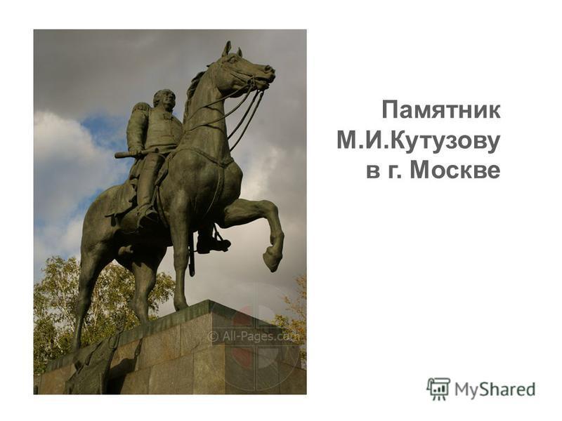 Памятник М.И.Кутузову в г. Москве