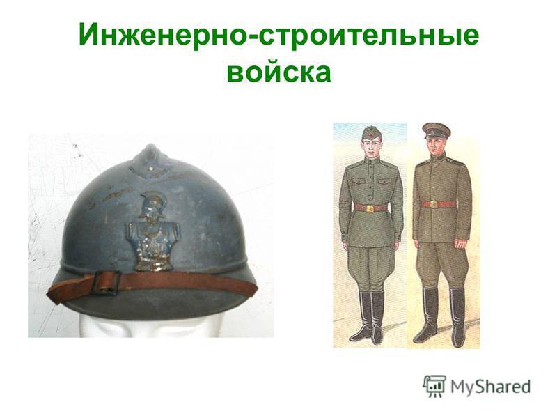 Инженерно-строительные войска