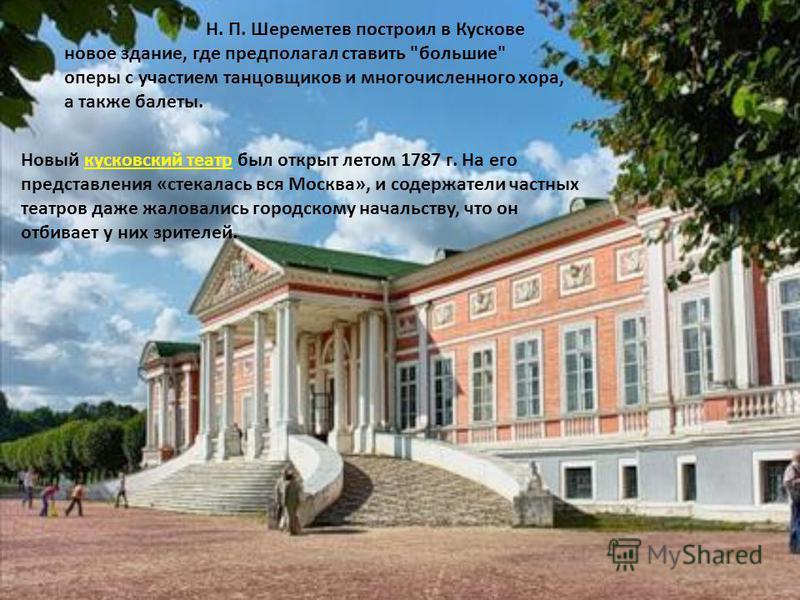 Н. П. Шереметев построил в Кускове новое здание, где предполагал ставить