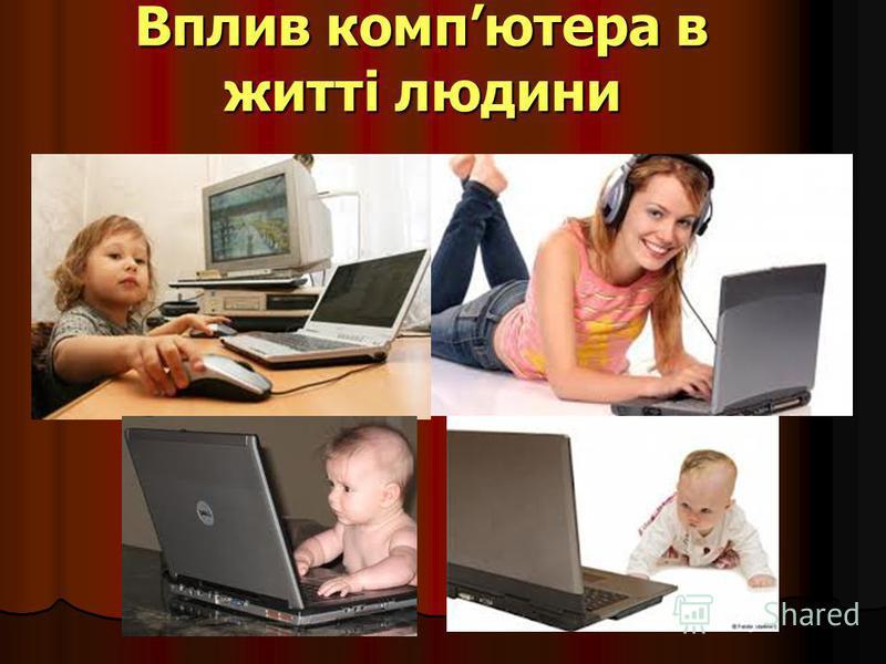 Вплив компютера в житті людини